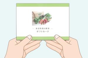 持ち運びに便利なギフトカード
